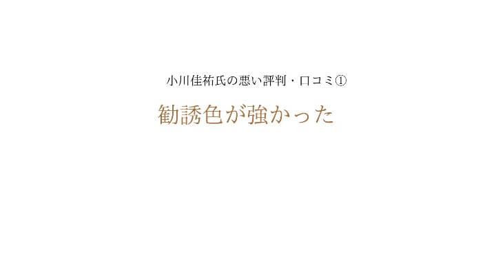 小川佳祐氏_悪い評判・口コミ1枚目