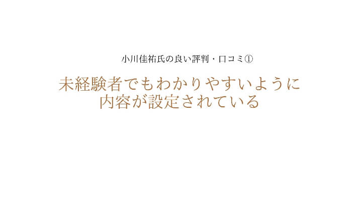 小川佳祐氏_良い評判・口コミ1枚目