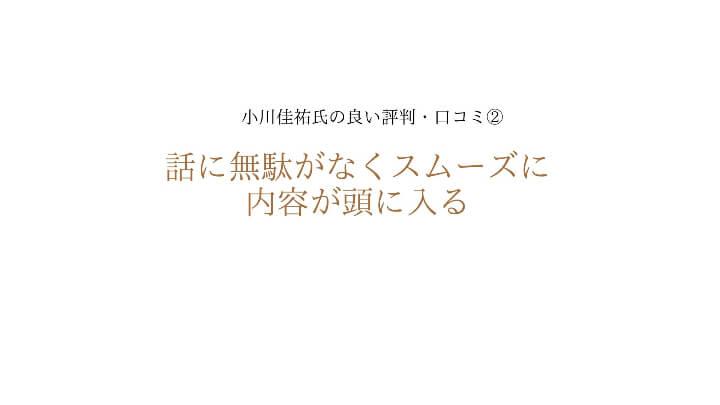 小川佳祐氏_良い評判・口コミ2枚目