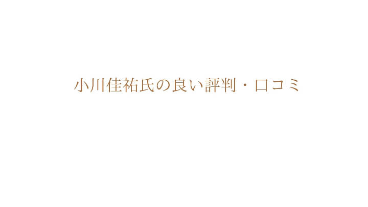 小川佳祐氏_良い評判・口コミ