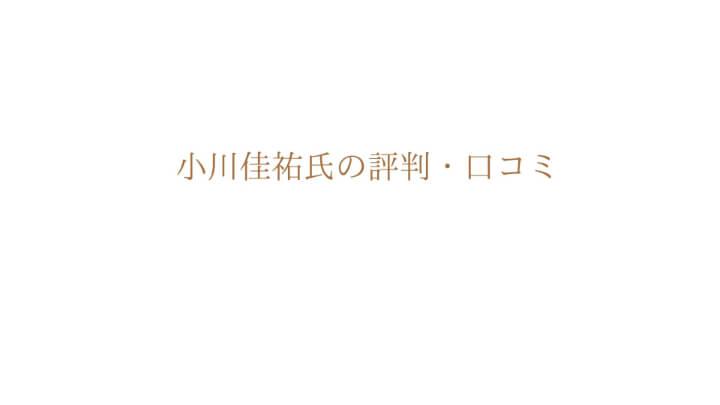 小川佳祐氏_評判・口コミ