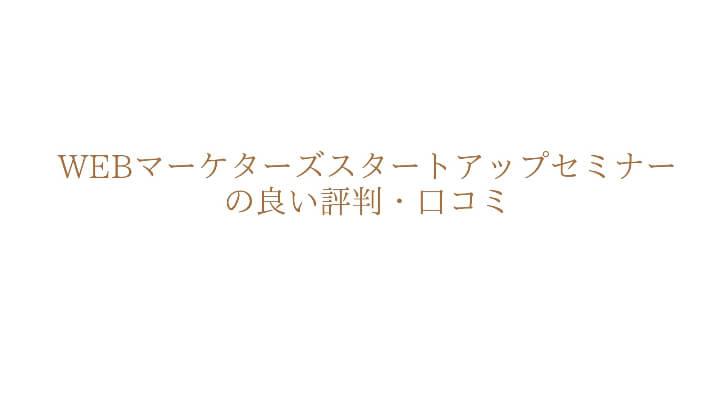 webマーケターズセミナー_良い評判・口コミ