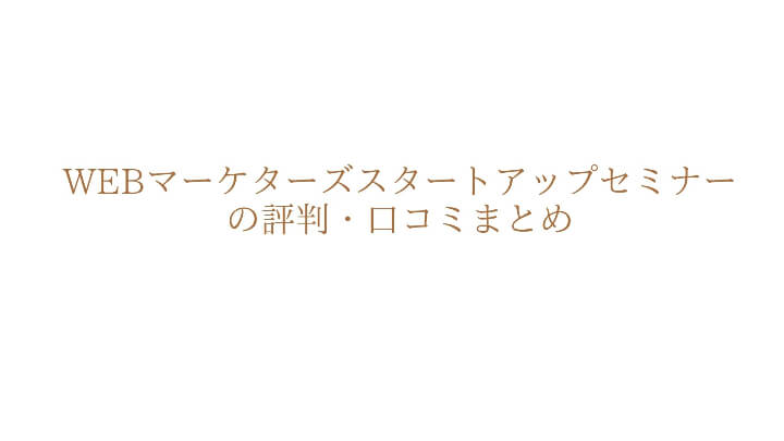 webマーケターズセミナー_評判・口コミまとめ