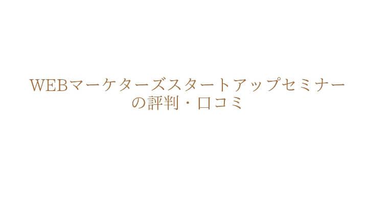 webマーケターズセミナー_評判・口コミ